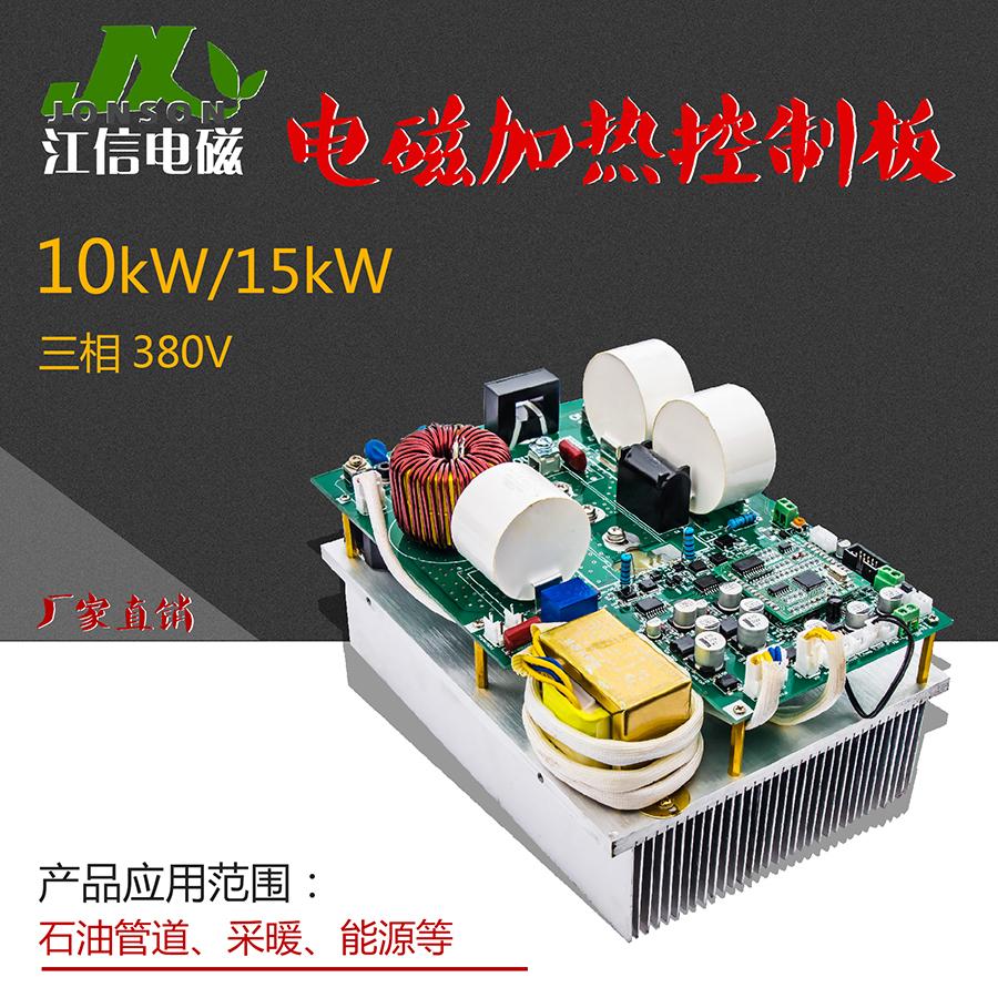 智能变频电磁控制板 拉丝机电磁感应加热板供应商