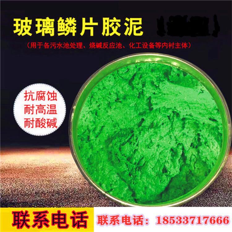 管道玻璃鳞片胶泥 环氧玻璃鳞片涂料每平米用量