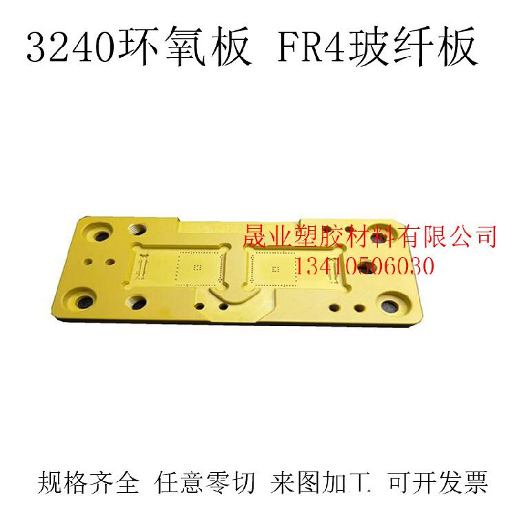 厂家价格FR-4环氧玻璃布层压板 环氧玻璃纤维板工件加工 环氧块方棒 0.5/50mm