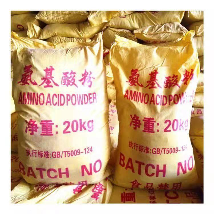 氨基酸原粉 飼料級氨基酸原粉 全水溶氨基酸原粉價格
