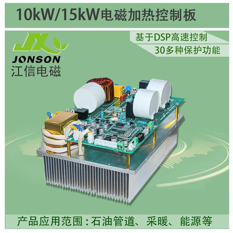 数字可编程电磁控制板 电磁采暖炉组装套件供应商