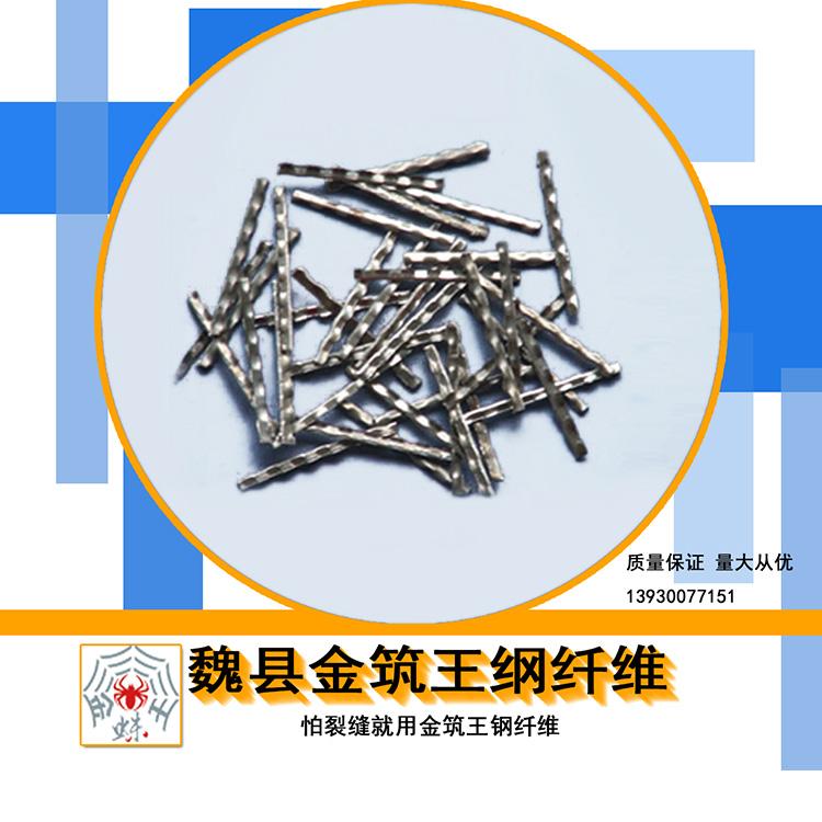剪切型钢纤维 抗裂缝钢纤维 人防工程专用钢纤维 4D钢纤维