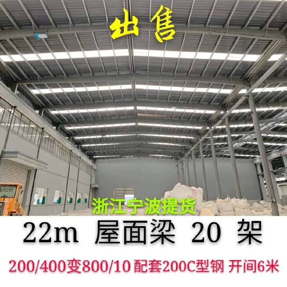宁波越新二手钢结构厂房材料旧库房材料旧活动房屋面梁直销出售