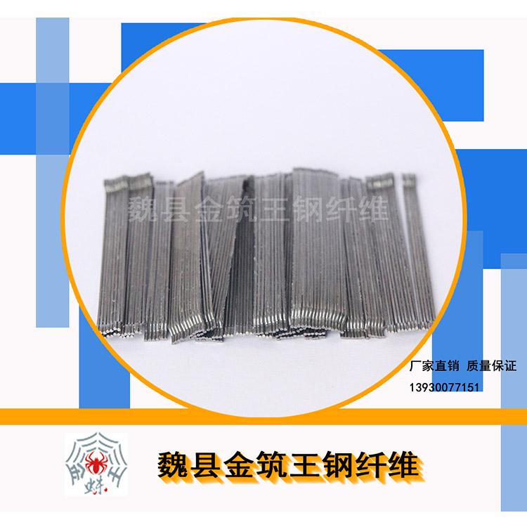 波浪型钢纤维 承载地坪钢纤维 人防工程专用钢纤维 3D80/60BG