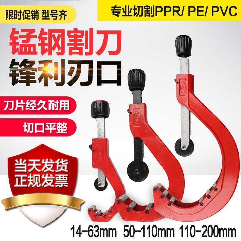 巨鯨pe管手動割管刀 PVC/PPR旋轉式管子割刀 14-200型號