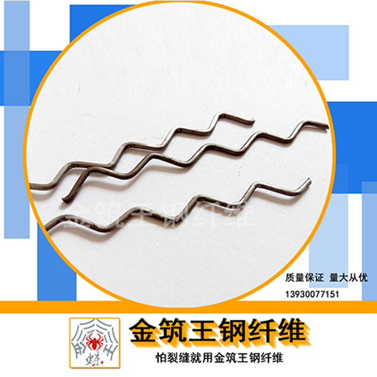 粘结成排钢纤维 混凝土钢纤维 人防工程专用钢纤维 3D80/60BG