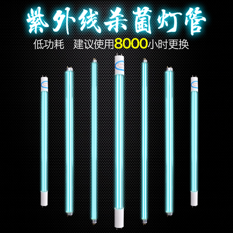 联致照明 -紫外线杀菌消毒灯管-杀菌除螨