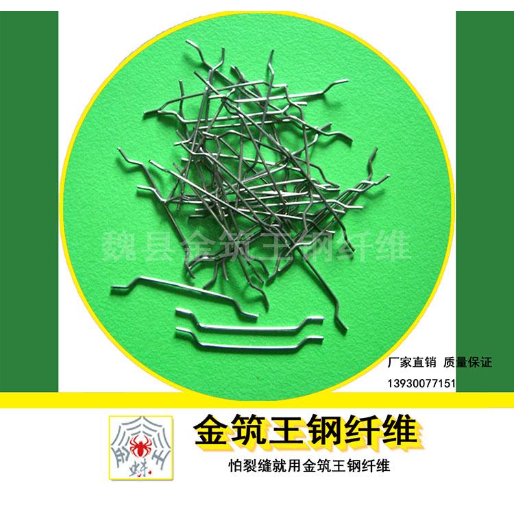 粘结成排钢纤维承载地坪钢纤维桥梁专用钢纤维3D钢纤维