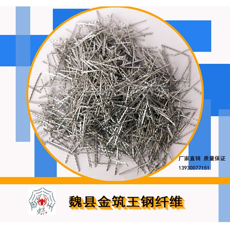 粘结成排钢纤维 抗裂缝钢纤维 人防工程专用钢纤维 3D50/35BG