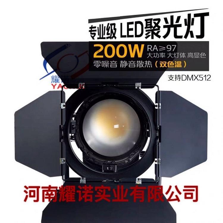 耀诺专业级200WLED聚光灯大功率高显色零噪音