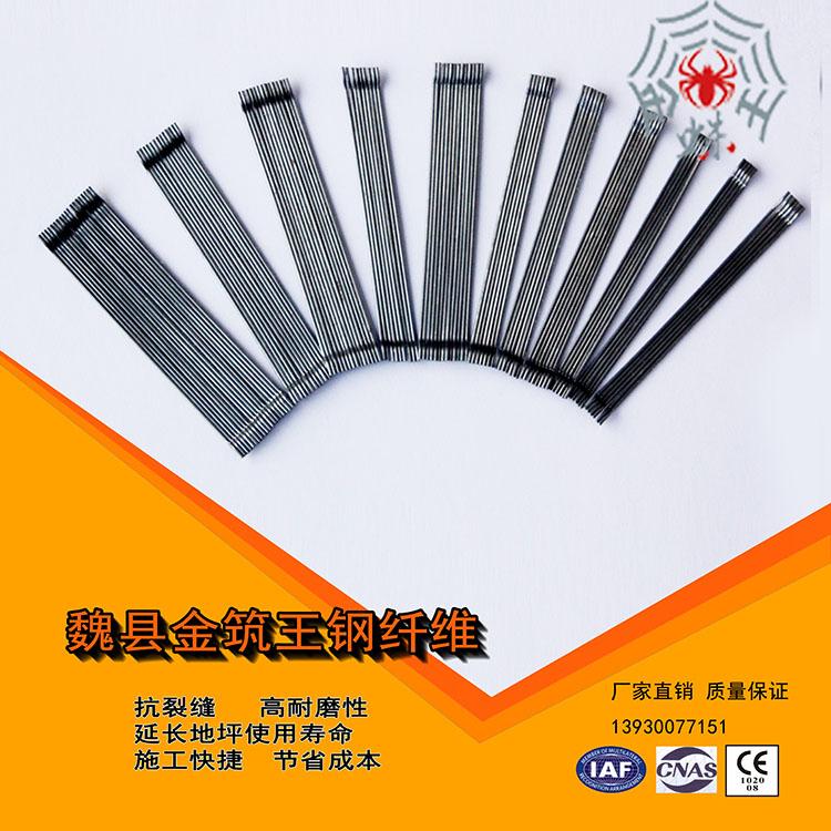 地坪钢纤维 混凝土钢纤维 工厂地坪专用钢纤维 3D50/40BG