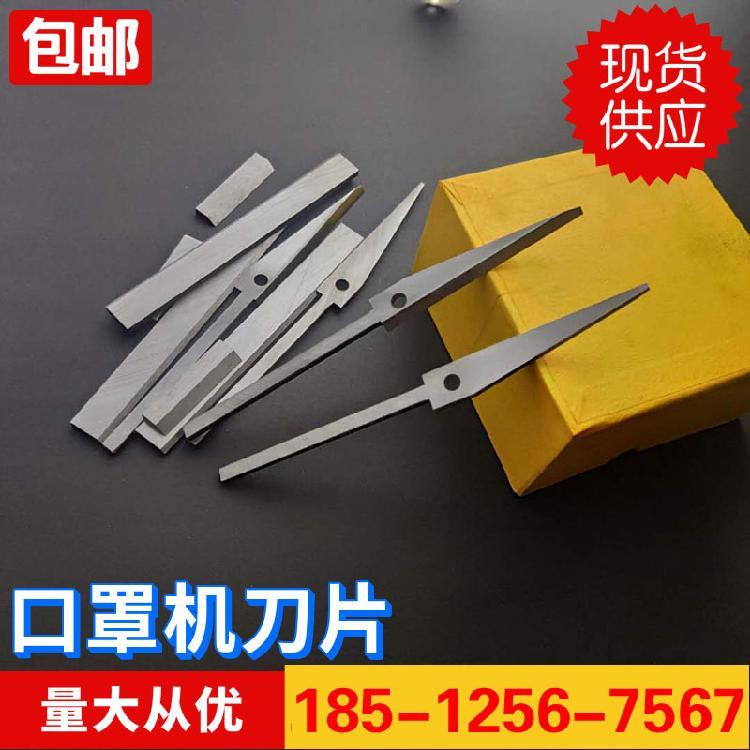 欧伟支持定制口罩机刀片高速钢刀片机用剪刀片出口型机械刀片