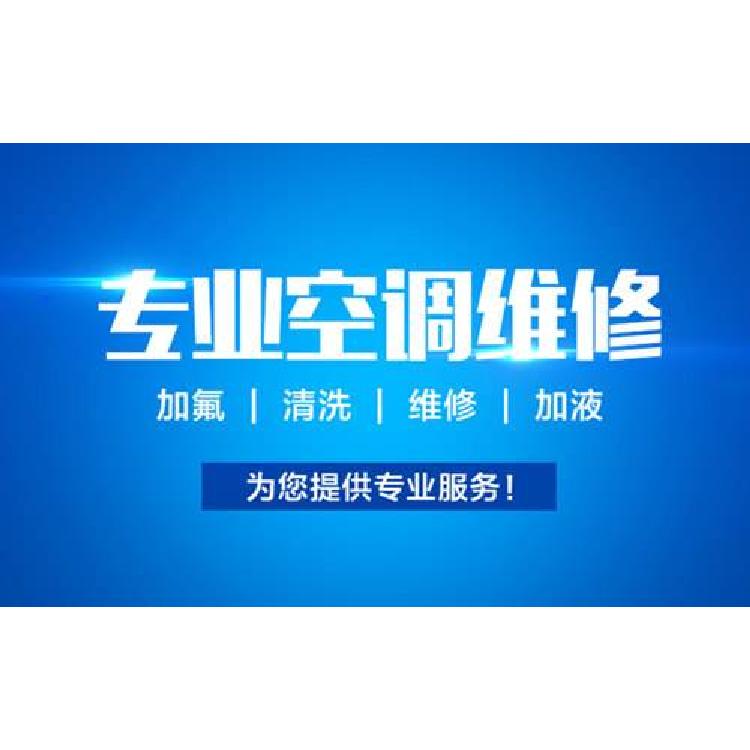 北京澳柯玛空调维修中心