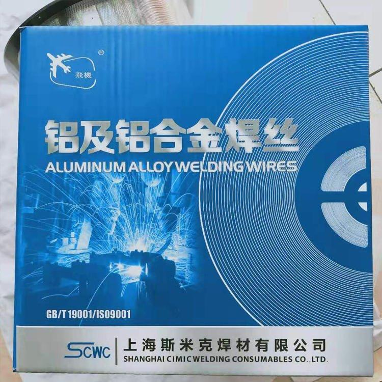 5356铝镁焊丝 上海斯米克ER5356 飞机牌s331铝镁合金焊丝