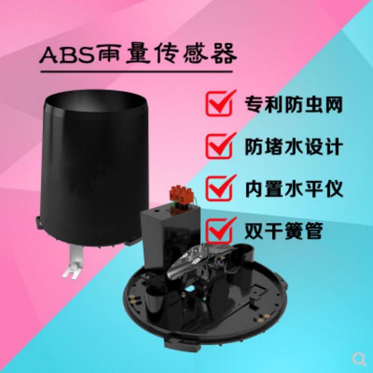 邯郸清易QS-1501 ABS 雨量传感器 监测降雨量