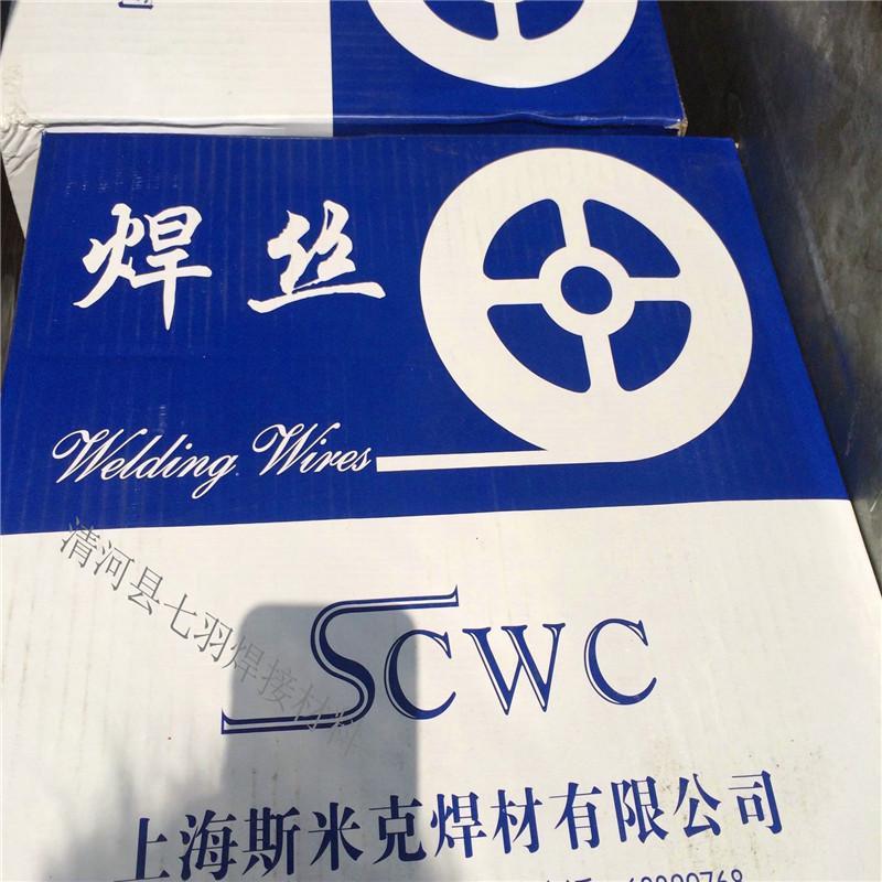 上海斯米克S211硅青铜焊丝 正品飞机牌丝211硅青铜焊丝
