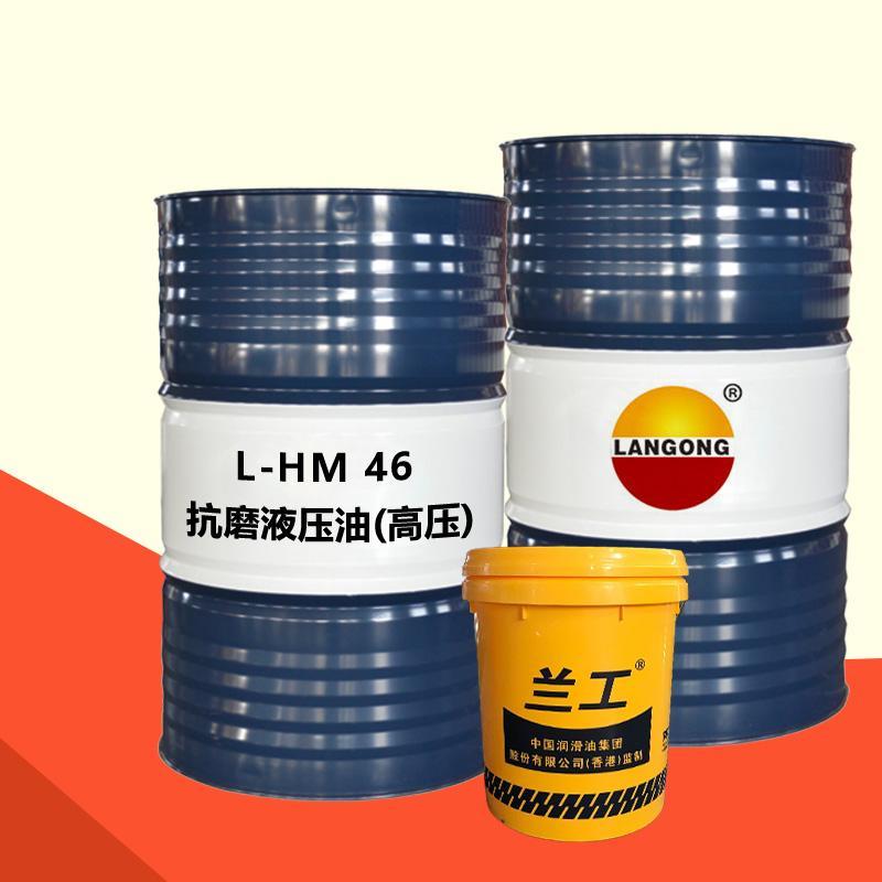 现货销售兰工抗磨液压油价格 厂家出售润滑油