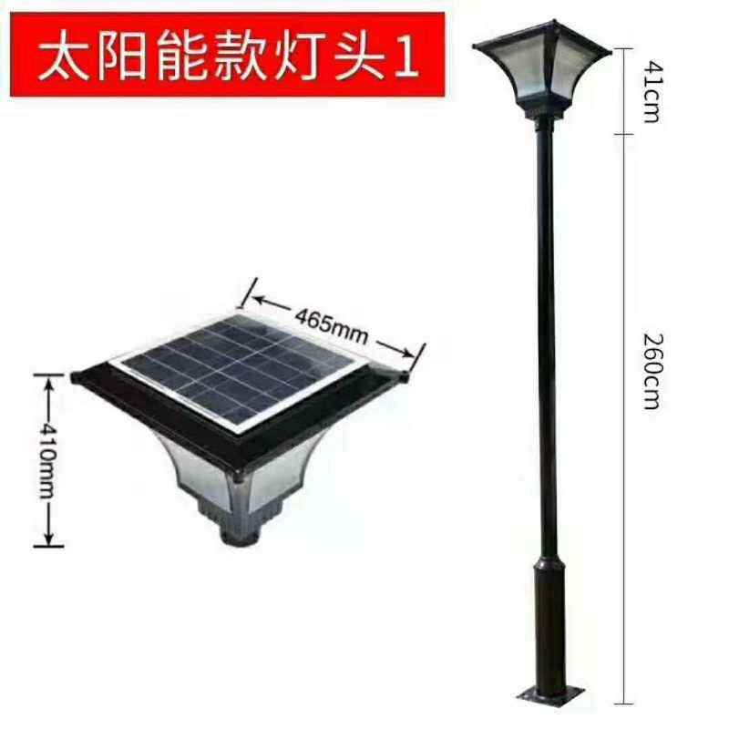 山东省临沂市太阳能庭院灯生产厂家 生产和销售 小区 公园 别墅等户外LED太阳能庭院