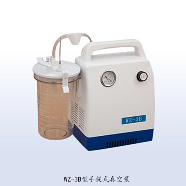 小型手提式负压真空泵 WZ-3B 台式真空吸引器 外形美观-携带方便 新诺