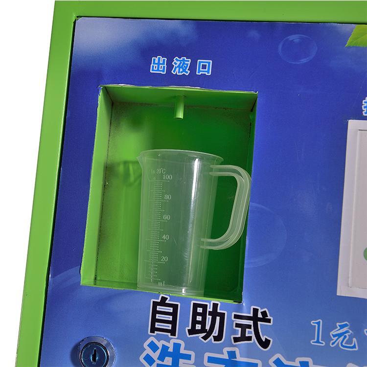 洗衣液自助售卖机-扫码支付-方便快捷-投币洗衣液售卖机-学校专用-使用简单-惜水康-质优价廉