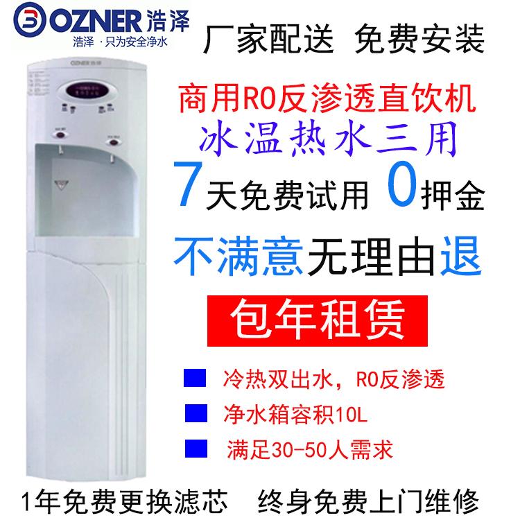 东莞商务净水器租赁价格
