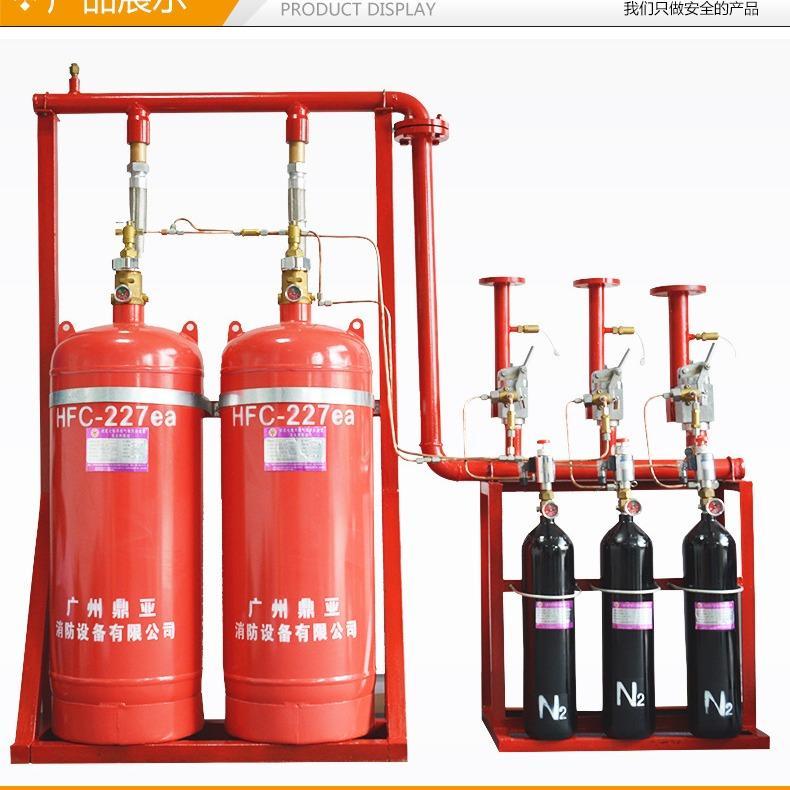 广东省鼎亚消防管网七氟丙烷灭火系统 维保充装