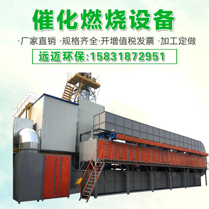 远迈厂家直销 RCO催化燃烧设备 有机废气处理设备 活性炭吸附光氧废气净化器环保