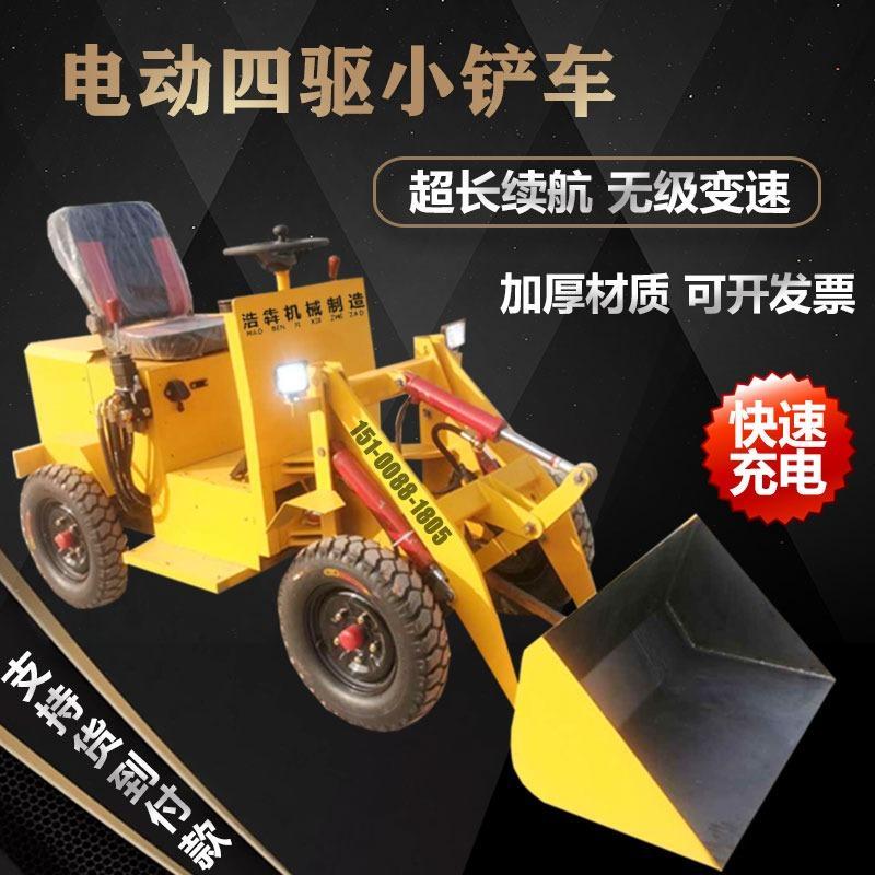 装载机铲车新能源装载机高端小型装载机930铲车