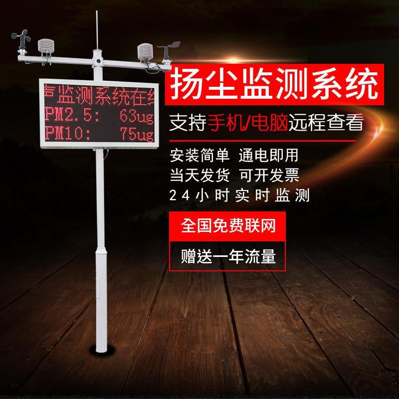 泰安扬尘检测 扬尘在线监测仪 空气质量检测 厂家直销