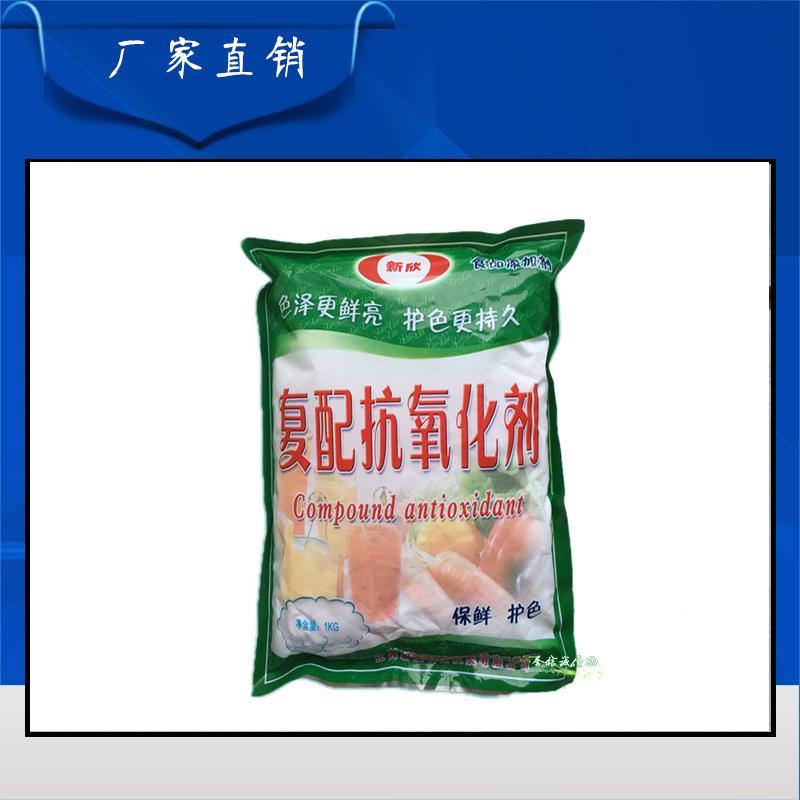 誉信诚 复配抗氧化剂 食品级果蔬饮料护色防腐剂厂家直销现货供应