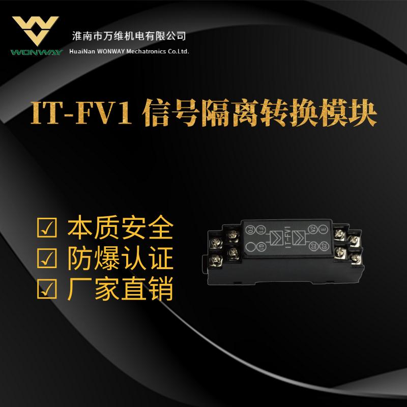 万维IT-FV1矿用本安信号隔离转换模块