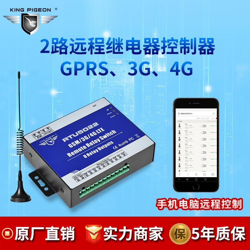 支持手机APP短信电话控制开关 继电器远程开关 远程控制水泵 阀门