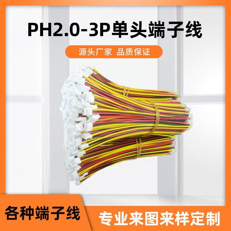 加工定做对接xh连接线端子线2pin线材厂家ph 2.0端子线3pin浩德盛厂家