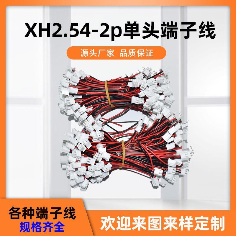 浩德盛端子线加工生产定制厂家XH2.54间距彩排线xh连接线端子线2.54mm