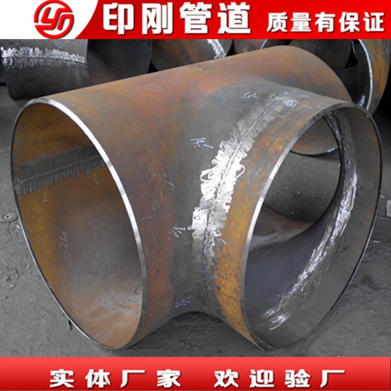 印刚 实体厂家 国标对焊三通 大口径三通 售后无忧