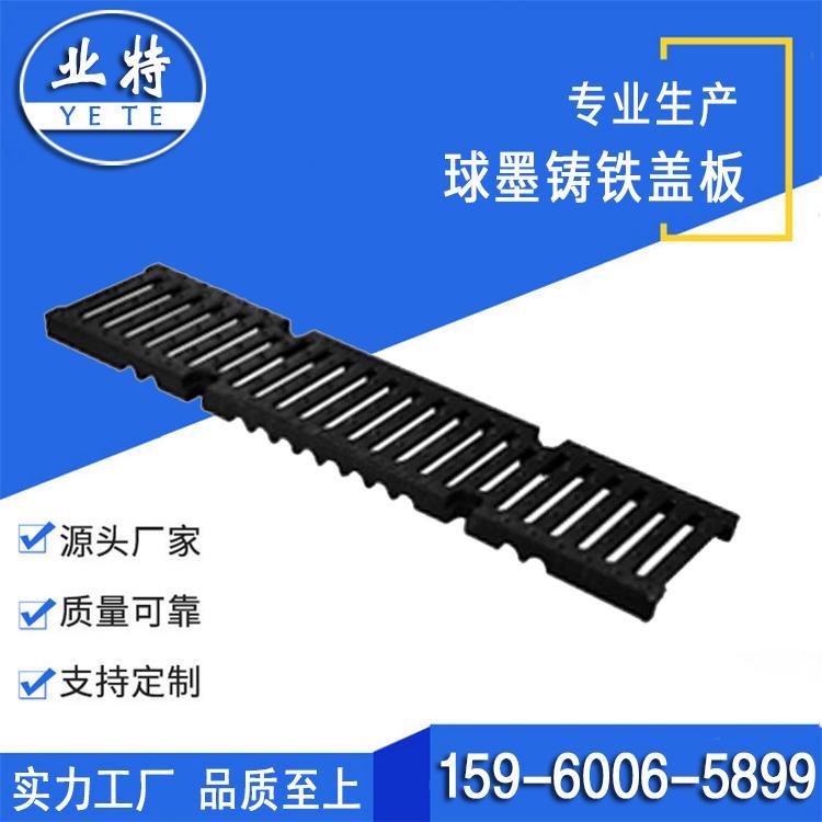 球墨铸铁排水沟盖板 业特厂家直销 多种材质尺寸可定制