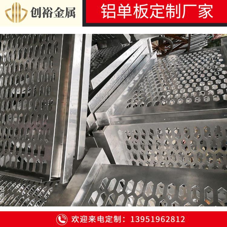 冲孔铝单板 铝冲孔板 穿孔铝单板