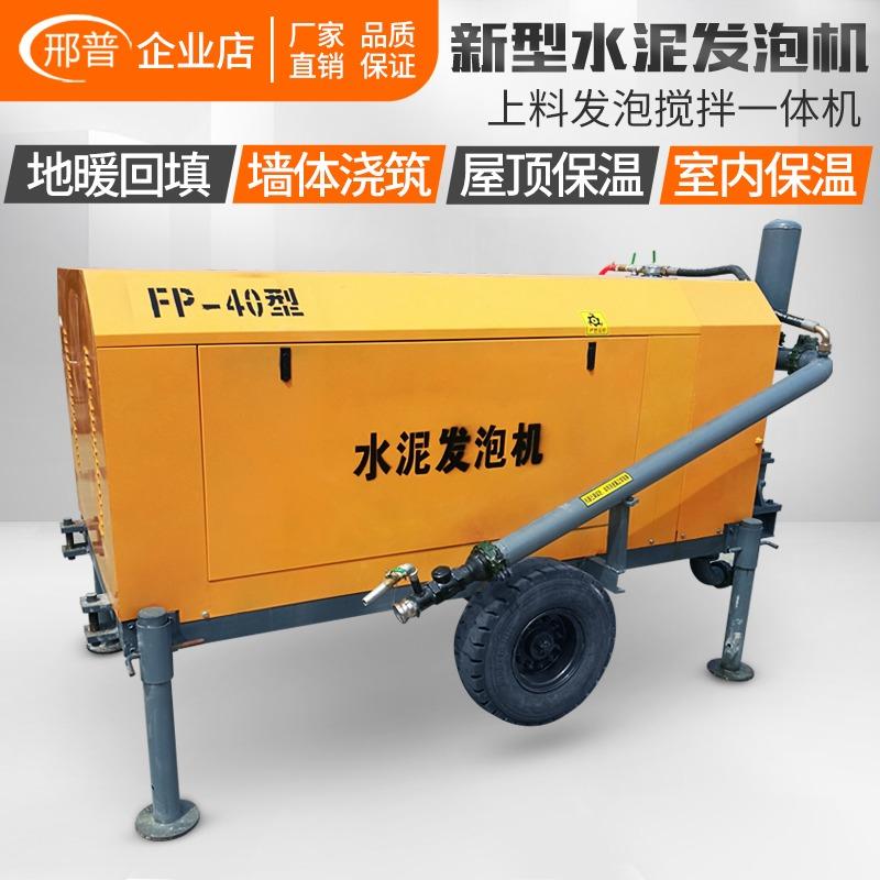开泰机械 小型水泥发泡机 卫生间回填发泡器 大型泡沫水泥输送一体机