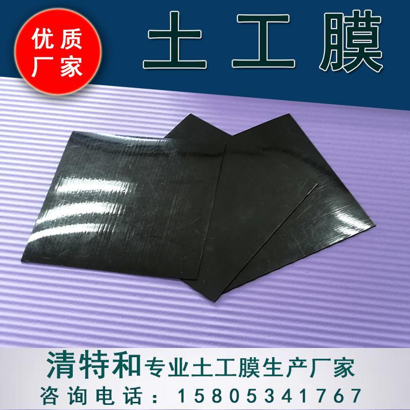 清特和批发销售 土工膜厂家 HDPE土工膜 防渗土工膜 光面土工膜生产厂家价格