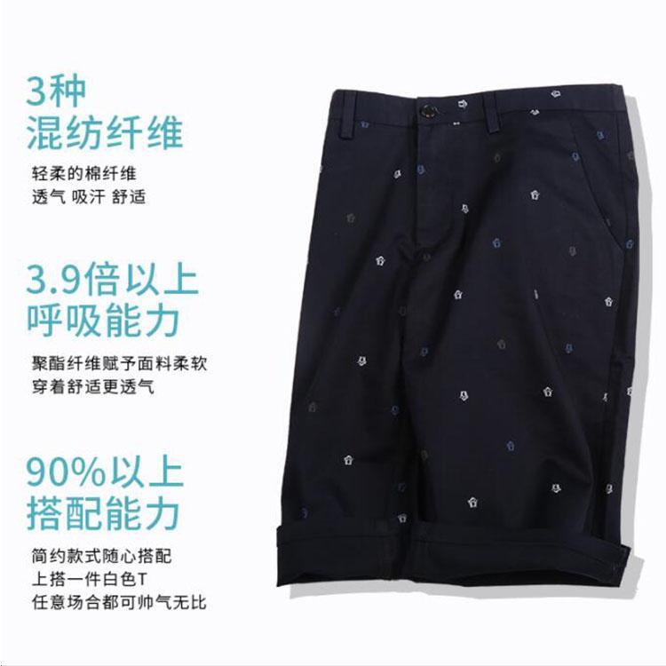 郑州短裤加盟  五分裤费用  渡森 全国招商