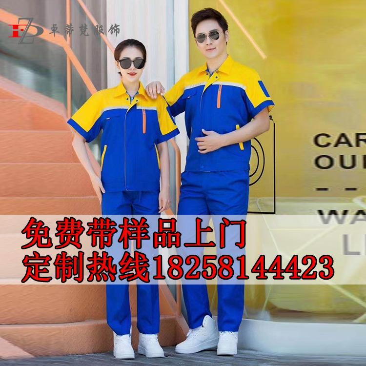 宁波工作服定制-工作服定做厂家