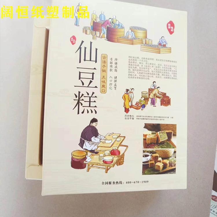 北京印刷厂 礼品包装盒定做
