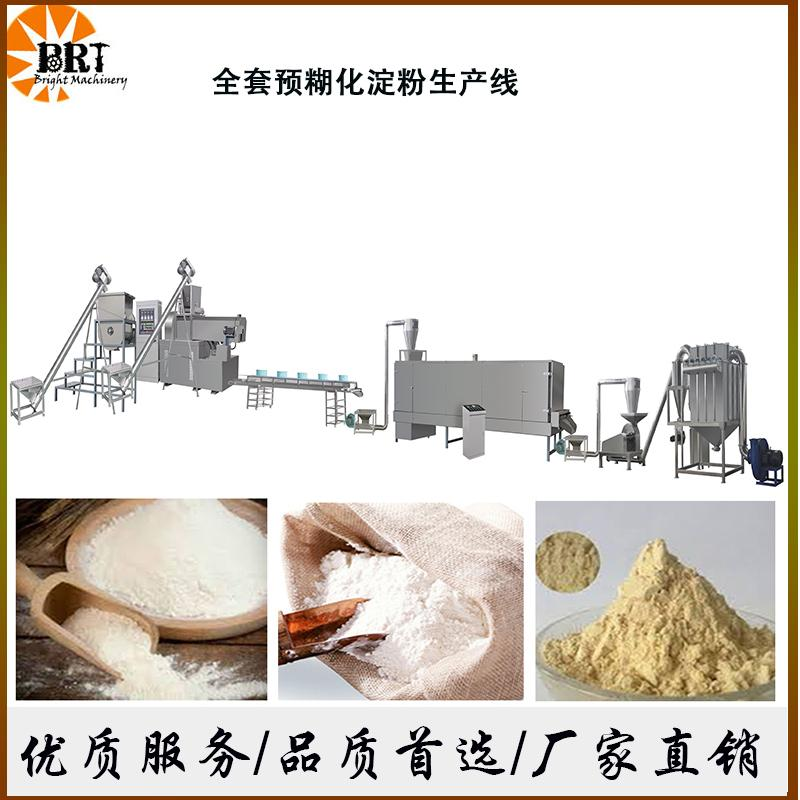 石油钻井变性淀粉设备 比睿特 膨化淀粉生产线 实体工厂