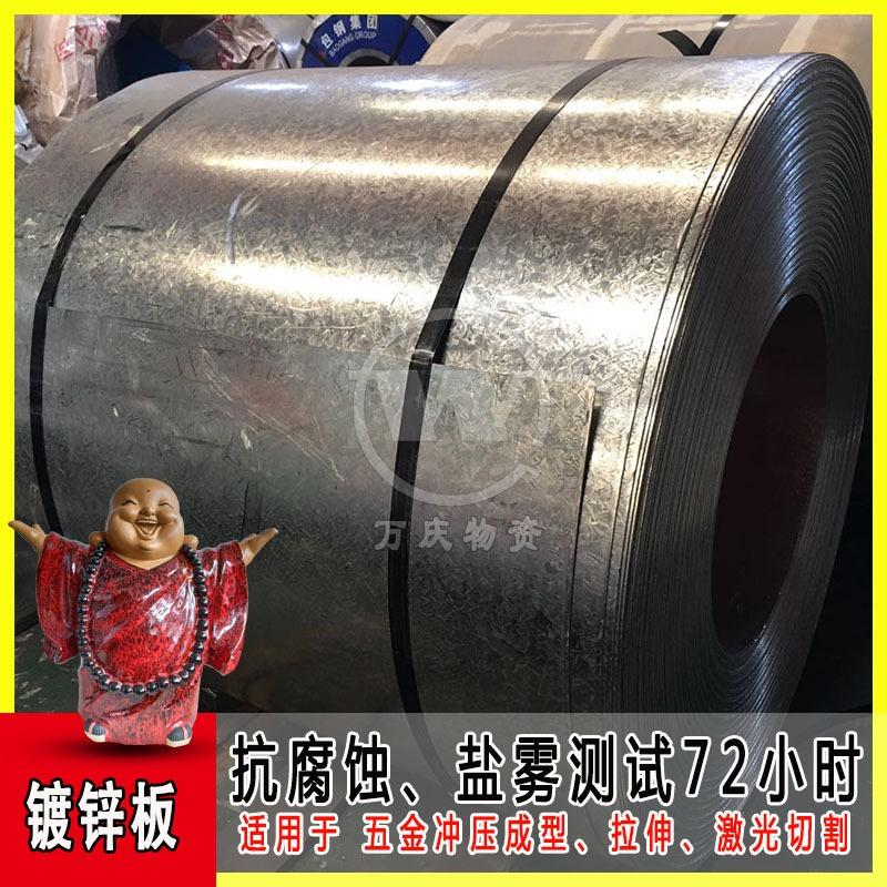 广东武钢热镀锌钢管雪花钢板0.5-2.75mm镀锌卷无花无油分条加工剪切折弯镀锌板