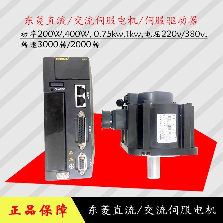 东菱直流伺服电机/交流伺服电机驱动器