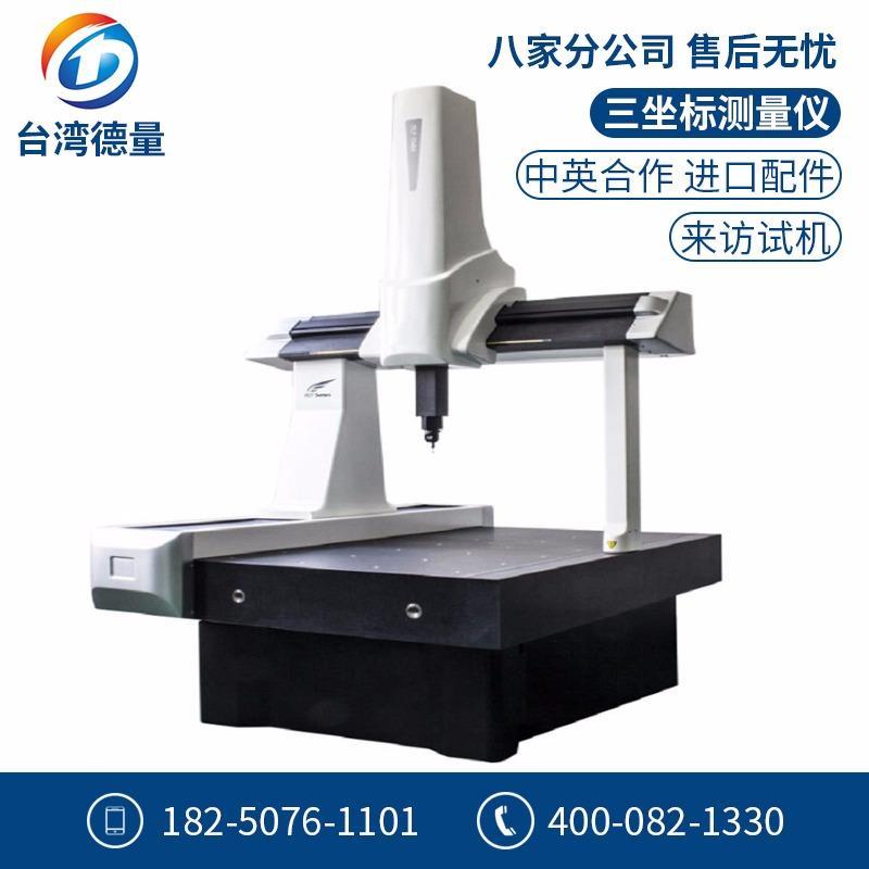 厂家直销全自动三次元检测仪工业三维3D三坐标测量仪测量机测绘仪