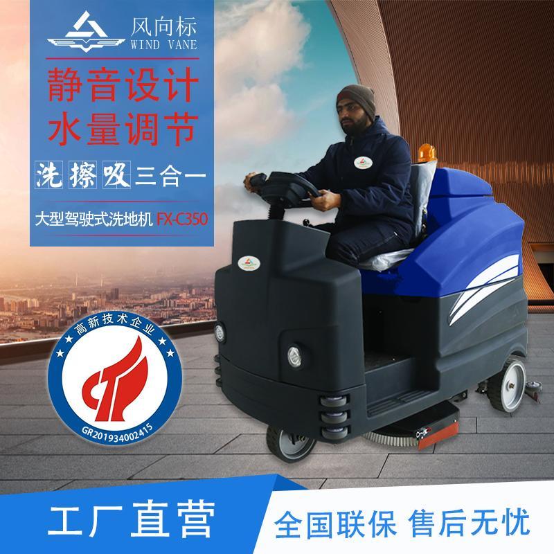 FXB风向标FX-C350 洗地车厂家驾驶式洗地车 洗地车环保大型驾驶式厂家