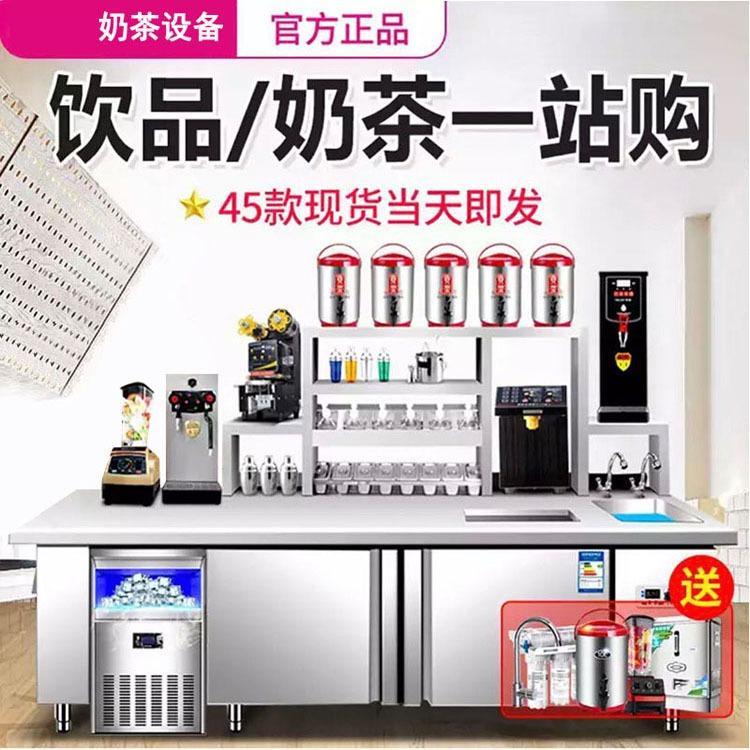 商用奶茶水吧台设备