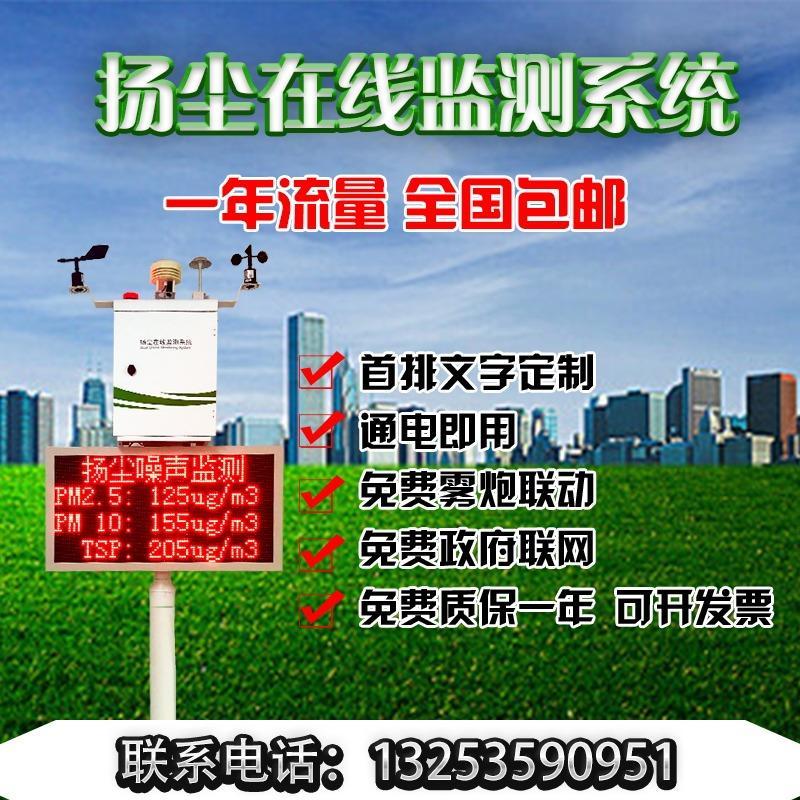 厦门扬尘监测仪 扬尘在线检测设备 检测项目可选