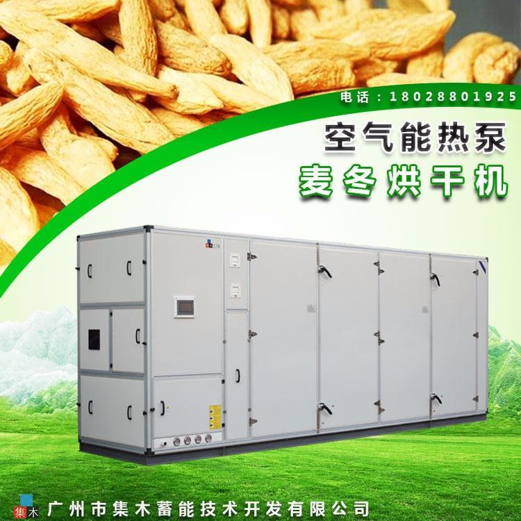 麦冬热泵烘干机厂家 麦冬热泵干燥机定制 热泵脱水机 集木热泵烘干机